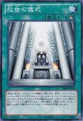 RitualofGrace-DE04-JP-C