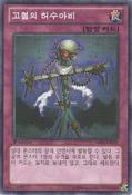 ScrapIronScarecrow-GS05-KR-C-1E
