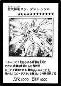 StardustSifrDivineDragon-JP-Manga-5D