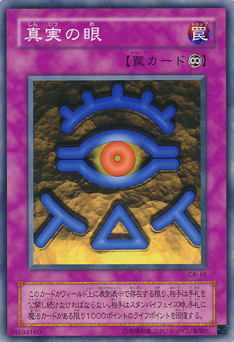 File:TheEyeofTruth-CA-JP-C.png
