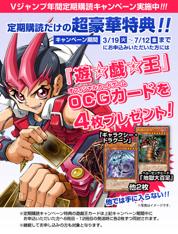 <i>V Jump</i> Fall 2013 subscription bonus