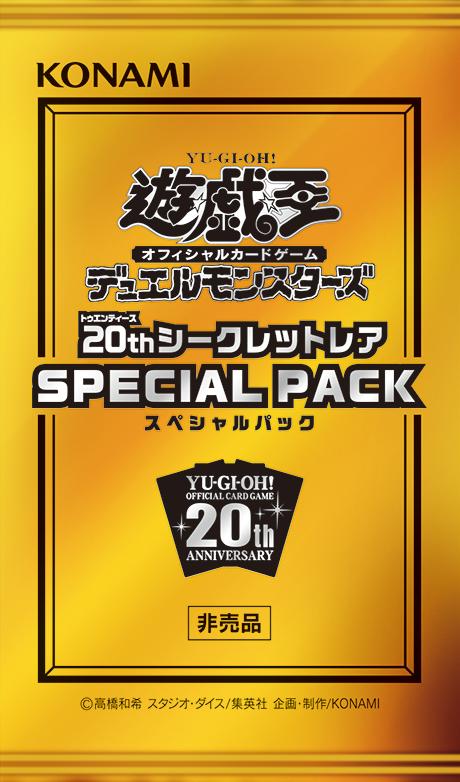 20th Secret Rare Special Pack   Yu-Gi-Oh!   FANDOM powered