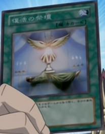File:AltarofRestoration-JP-Anime-DM.png