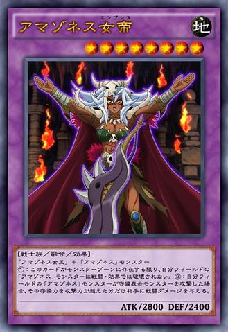 File:AmazonessEmpress-JP-Anime-AV.png