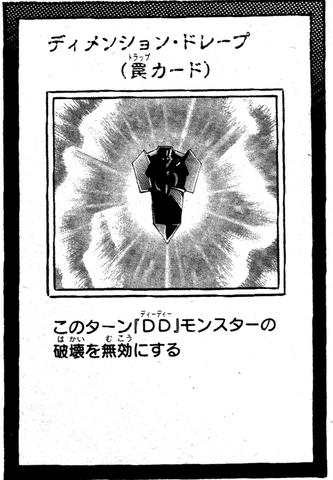 File:DimensionDrape-JP-Manga-AV.png