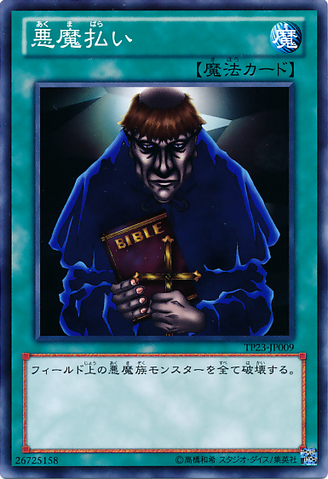 File:ExileoftheWicked-TP23-JP-C.png