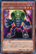 GorgonicGolem-LVAL-JP-C