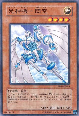 File:MajesticMechSenku-EE04-JP-C.jpg