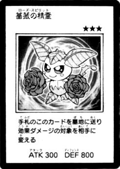 File:RoseSpirit-JP-Manga-5D.png