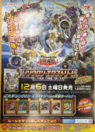 SD28-Poster-JP