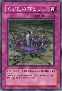 ScrapIronPitfall-JP-Anime-5D