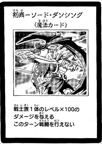 File:SwordDance-JP-Manga-5D.jpg