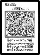 TornadoWall-JP-Manga-DM