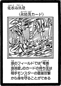 File:TornadoWall-JP-Manga-DM.png