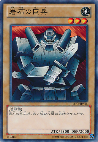 File:GiantSoldierofStone-15AY-JP-C.png