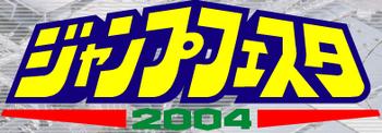 Jump Festa 2004 promotional cards