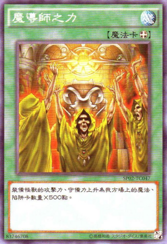 File:MagePower-SP02-TC-C.png