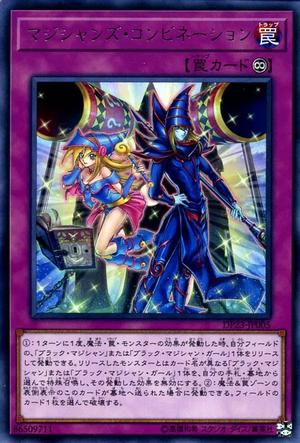 MagiciansCombination-DP23-JP-R