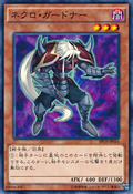 NecroGardna-SPTR-JP-C