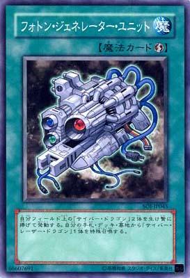 File:PhotonGeneratorUnit-SOI-JP-C.jpg