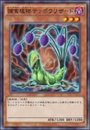 PredaplantLilizard-JP-Anime-AV