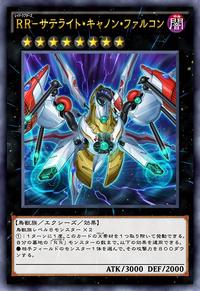 RaidraptorSatelliteCannonFalcon-JP-Anime-AV