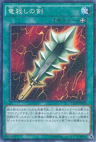 File:SwordofDragonsSoul-15AX-JP-MLR.png