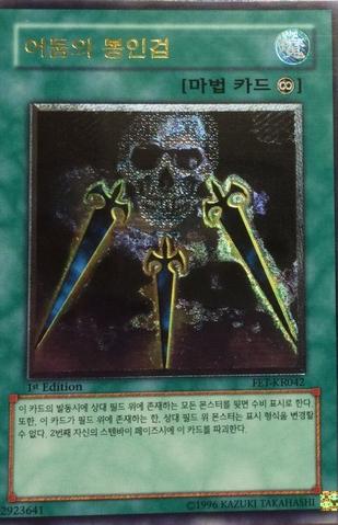 File:SwordsofConcealingLight-FET-KR-UtR-1E.png