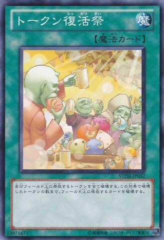 File:TokenSundae-STOR-JP-C.jpg