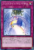 TwilightEraser-COTD-JP-C