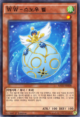 File:WindwitchSnowBell-RATE-KR-C-1E.png