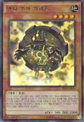 AncientGearGadget-SR03-KR-UR-1E