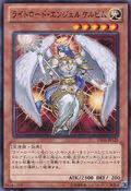 CelestiaLightswornAngel-DE02-JP-C