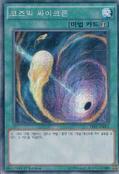 CosmicCyclone-TDIL-KR-ScR-1E
