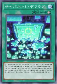 CynetDefrag-JP-Anime-VR