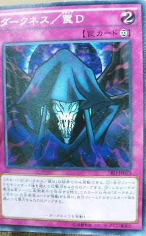 DarknessTrapD-BD-JP-C
