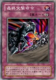 FinalAttackOrders-JP-Anime-DM