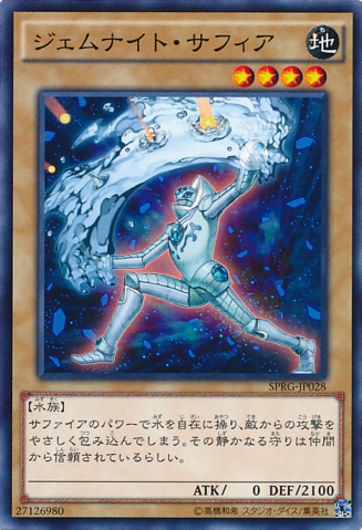 File:GemKnightSapphire-SPRG-JP-C.png