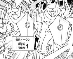 File:GuardToken-JP-Manga-R-NC.jpg