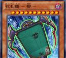 Cardian - Yanagi