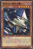 KozmoDeltaShuttle-EP16-KR-C-1E
