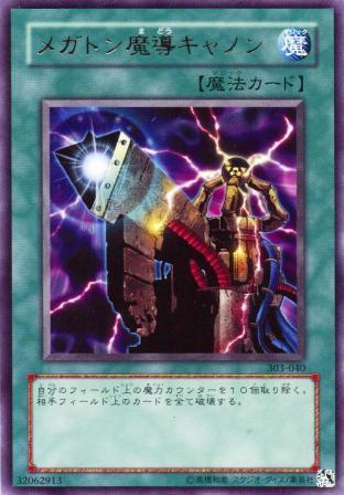 File:MegaTonMagicalCannon-303-JP-R.jpg