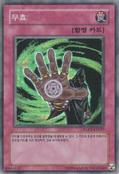 Muko-HGP3-KR-SR-UE
