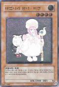 PrincessPikeru-SOI-KR-UtR-UE