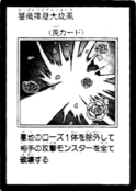 RoseBarrierForce-JP-Manga-5D