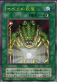 SebeksBlessing-JP-Anime-DM