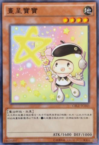 File:StarDrawing-CBLZ-TC-NR.png