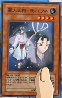 YoshitsunetheGoblinofBeauty-JP-Anime-GX