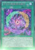 AncientGearChaosFusion-JP-Anime-AV