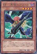 BlackwingBoratheSpear-DP11-JP-R